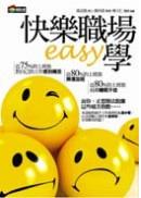 快樂職場EASY學