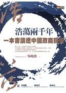 浩蕩兩千年:一本書讀透中國政商關係