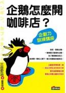 企鵝怎麼開咖啡店?:企劃力訓練講座