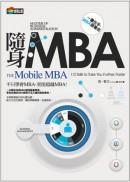 隨身MBA