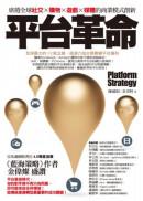 平台革命:席捲全球社交、購物、遊戲、媒體的商業模式創新