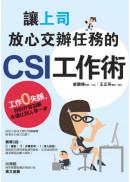 讓上司放心交辦任務的CSI工作術:工作零失誤,你的升官加薪永遠比別人早一步