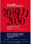領導力2030:世界正在翻轉,你如何帶領企業破局而出?