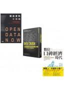 大數據相關套書(共3冊)