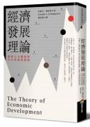 經濟發展理論(創新之父熊彼得.百年經典重譯版)