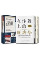 了解經濟體系大全(3冊)