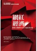 網紅經濟:移動互聯網時代的千億紅利市場