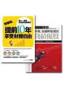 理財規劃聖經(2冊)