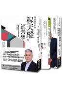 翻轉企業經營指南套書(3冊)