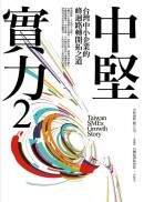 中堅實力2:台灣中小企業的峰迴路轉開拓之道