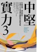 中堅實力3:打破規則,創造新局,台灣中小企業邁向國際的致勝策略