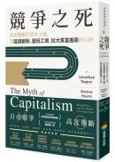 競爭之死:高度壟斷的資本主義,是延誤創新、壓低工資、拉大貧富差距的元凶