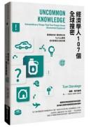 經濟學人107個全球搜密:看網路約會、開車靠右和YouTube審查如何影響生活與消費