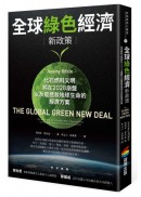全球綠色經濟新政策:化石燃料文明將在2028崩盤,以及能拯救地球生命的經濟方案