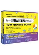 為什麼現金比獲利更重要?:哈佛商學院最受歡迎的財務管理課