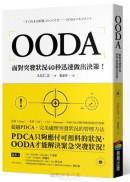 OODA:面對突發狀況40秒迅速做出決策