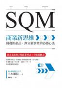 SQM商業新思維:開發新產品、創立新事業的必勝心法
