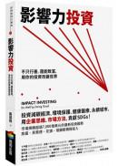 影響力投資:不只行善,還能致富,用你的投資改變世界
