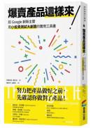 爆賣產品這樣來!前Google創新主管用小投資測試大創意的實用工具書