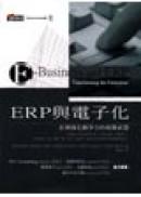 ERP與電子化:企業強化競爭力的致勝武器