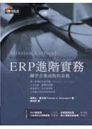 ERP進階實務﹕關乎企業成敗的系統