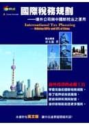 國際稅務規劃