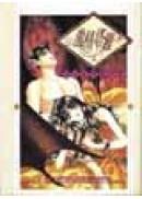 激情塔羅--高永愛情魔法書