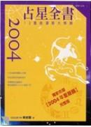 2004年占星全書