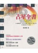 2005占星全書