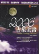 2006占星全書