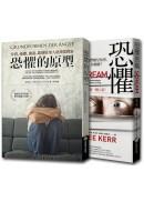 窺探恐懼套書(2冊)