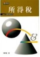 所得稅(2001新版)
