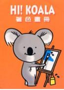 HI!KOALA無尾熊著色畫冊