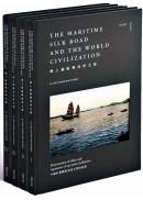海上絲路與世界文明(套書:四冊)