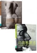 人體+肖像雕塑套書(共二冊)