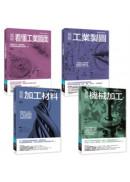 工業生產製造實務必備套書(共四冊):機械加工+看懂工業圖面+工業製圖+加工材料