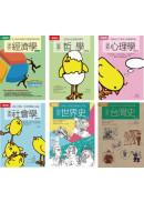 很基本的教養套書(共六冊):圖解經濟學+ 圖解哲學+圖解心理學+圖解社會學+圖解世界史+圖解台灣史