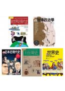 圖像世界歷史套書(共五冊):超世界史+超地緣政治學+超日本近現代史+圖解台灣史+圖解世界近現代史