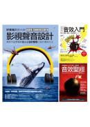 影視聲音技術美學套書(共三冊):影視聲音設計+音效入門+音效聖經
