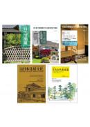 日式庭園茶室設計套書(共五冊):住宅植栽+日式茶室設計+明治初期日本住屋文化+日式竹圍籬+日式自然風庭園