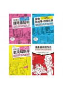 漫畫藝術論+腳本創作實務套書(共四冊):漫畫與連環畫藝術+圖像說故事與視覺敘事+漫畫敘事表現解剖學+漫畫腳本創作法