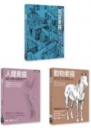 傑克漢姆 Jack Hamm 【人體 + 動物+風景】素描經典系列套書