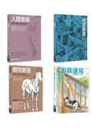 素描+速寫系統教程套書(共四冊):即興速寫+人體素描+動物素描+風景素描