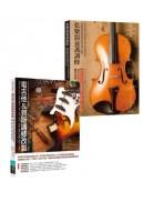 弦樂器養修製套書(共二冊):電吉他&貝斯調修改製+弦樂器養護調修