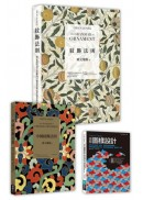 紋飾圖樣理論 × 創作實務套書:美術工藝運動先鋒歐文瓊斯經典鉅著《紋飾法則》、《中國紋飾法則》、圖樣設計專家實務演示《Pattern Design 圖解圖樣設計》