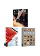 木作工藝套書:圖解日式榫接+木作手工具研磨整修+西式榫接全書(共三冊)