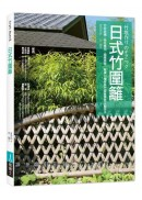 日式竹圍籬