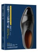 高級手工訂製紳士鞋