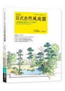 圖解日式自然風庭園