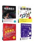音樂職人套書(共四冊):PRO作曲法、流行金曲裏技、流行搖滾音樂理論、重配和聲樂風編曲法